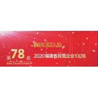 权威发布||亚博电竞官网登录集团入选2020福建省民营企业100强