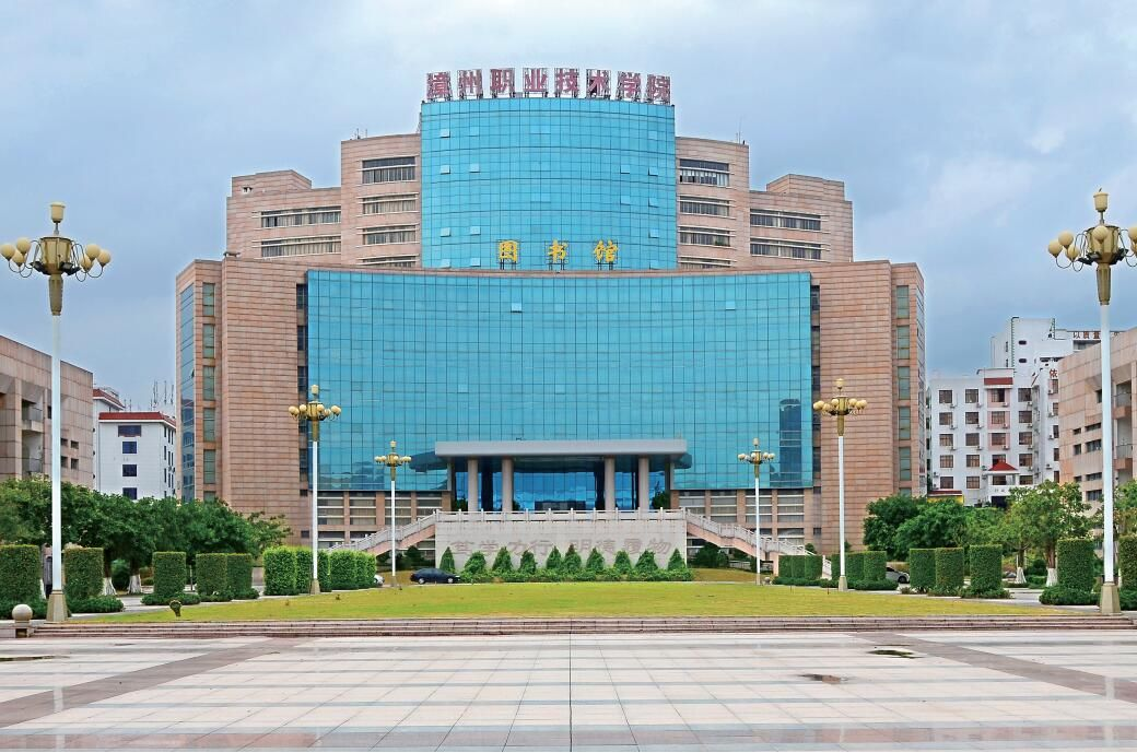 漳州市职业技术学院行政楼