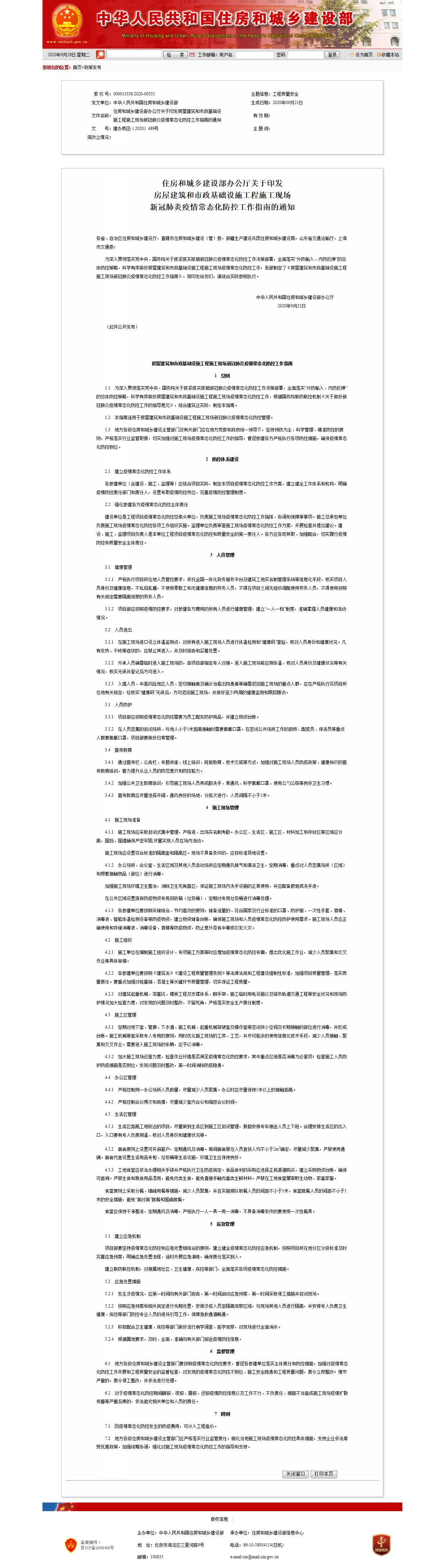 中华人民共和国住房和城乡建设部 - 住房和城乡建设部办公厅关于印发_br __房屋建筑和市政基础设施_看图王