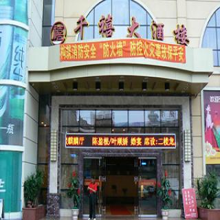 千禧大酒楼