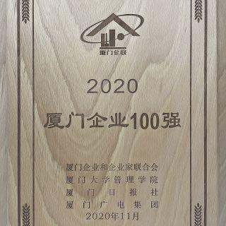 【公司yabo100.vip】亚博电竞官网登录建设集团有限公司荣获2020 年厦门市企业百强