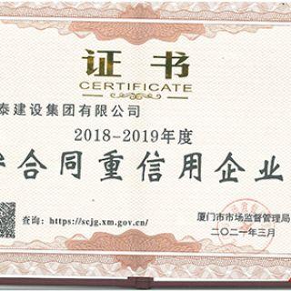 2018-2019年度守合同重信用企业