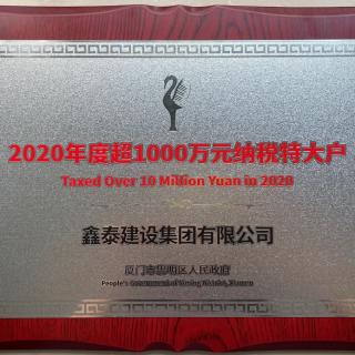 """【公司yabo100.vip】热烈祝贺我司再次荣获""""2020年度纳税特大户""""、""""守合同重信用企业""""yabo100.vip称号"""